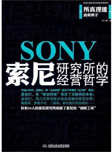 《索尼研究所的经营哲学》一本全面、深刻讲述日本最好的企业研究所的著作