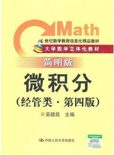 微积分(经管类.第四版)简明版——大学数学立体化教材