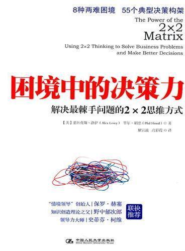 《困境中的决策力》解决最棘手问题的2×2思维方式