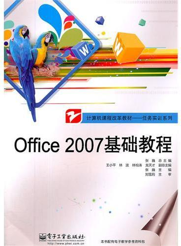 office 2007基础教程