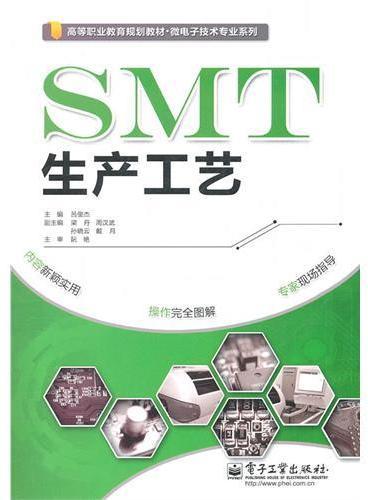 SMT生产工艺
