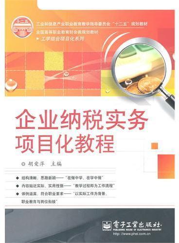 企业纳税实务项目化教程
