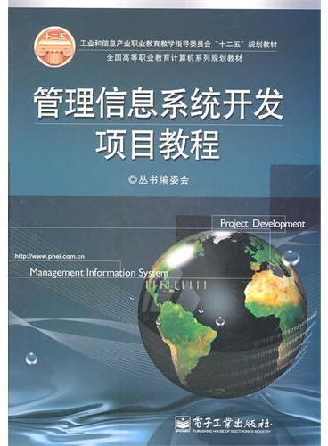管理信息系统开发项目教程