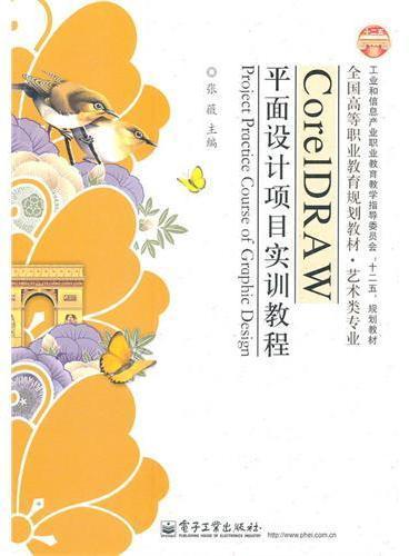 CorelDRAW平面设计项目实训教程