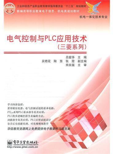 电气控制与PLC应用技术(三菱系列)