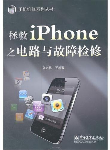 拯救iPhone之电路与故障检修
