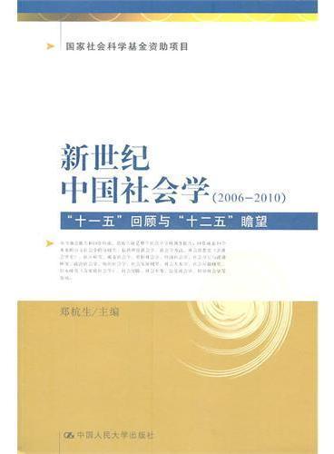"""新世纪中国社会学(2006—2010)——""""十一五""""回顾与""""十二五""""瞻望"""