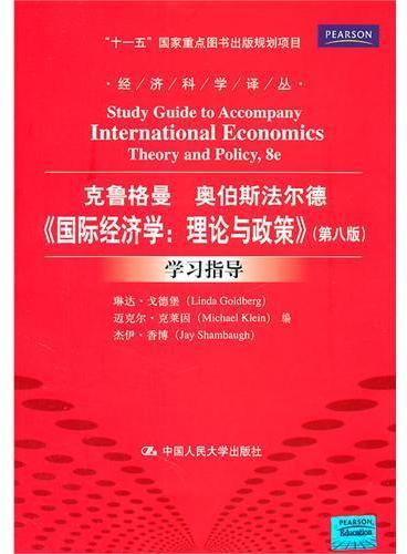 """《国际经济学:理论与政策》(第八版)学习指导(经济科学译丛;""""十一五""""国家重点图书出版规划项目)"""