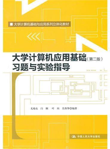 大学计算机应用基础(第二版)习题与实验指导(大学计算机基础与应用系列立体化教材)