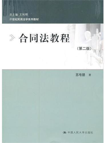合同法教程(第二版)(21世纪民商法学系列教材)
