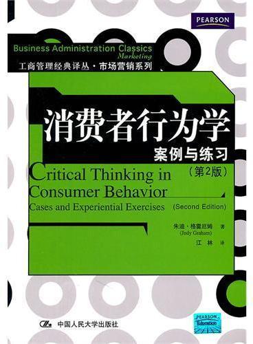 消费者行为学案例与练习(第2版)(工商管理经典译丛·市场营销系列)