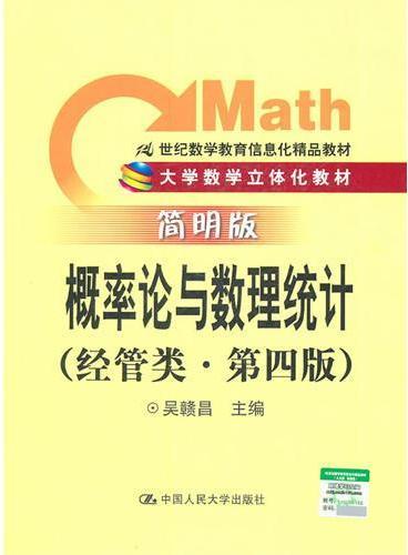 概率论与数理统计 第四版·简明版 (经管类)(大学数学立体化教材;21世纪数学教育信息化精品教材)