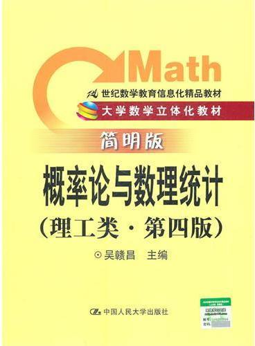 概率论与数理统计(理工类·简明版·第四版)(大学数学立体化教材;21世纪数学教育信息化精品教材)