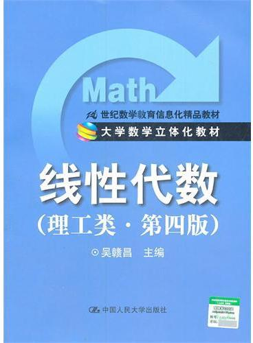 线性代数(理工类·第四版)(大学数学立体化教材;21世纪数学教育信息化精品教材)