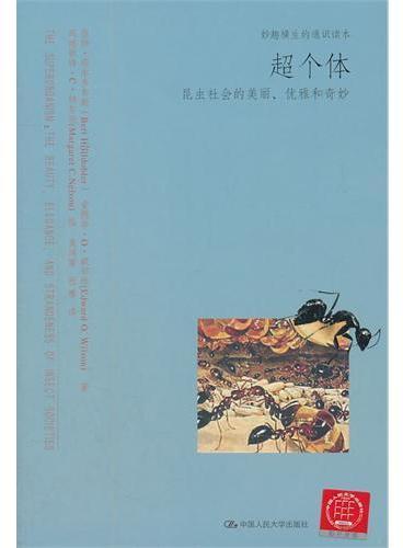 超个体:昆虫社会的美丽、优雅和奇妙(妙趣横生的通识读本)