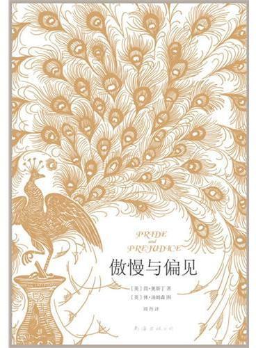 傲慢与偏见(世界十大经典文学第1名,最受好评的休·汤姆森经典插图全本首次出版)