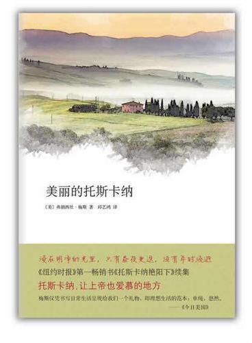 美丽的托斯卡纳(《纽约时报》第一畅销书《托斯卡纳艳阳下》续集:浸在明净的光里,只是昼夜更迭,没有年时流逝)