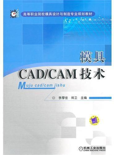模具CAD CAM技术(含光盘)