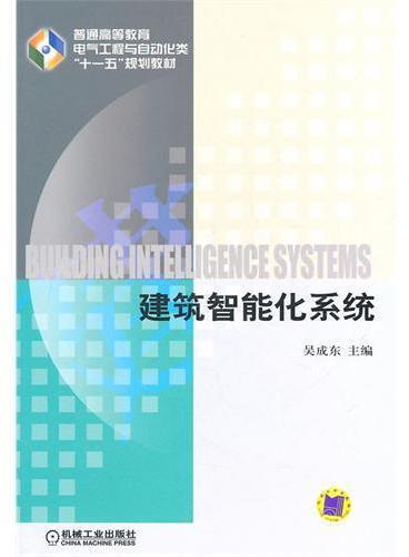 建筑智能化系统