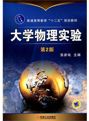大学物理实验第2版