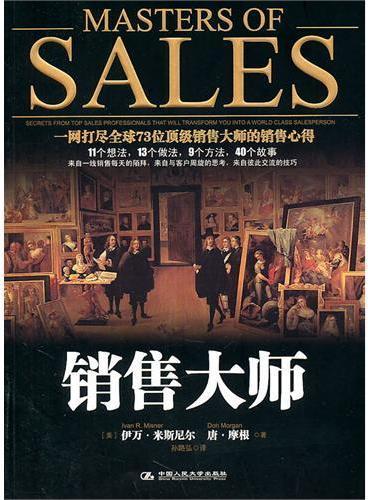 《销售大师》 这是一本一网打尽全球80余位顶级销售大师的销售心得的权威著作