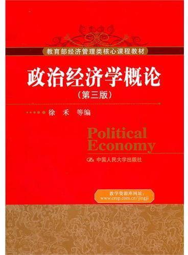 政治经济学概论