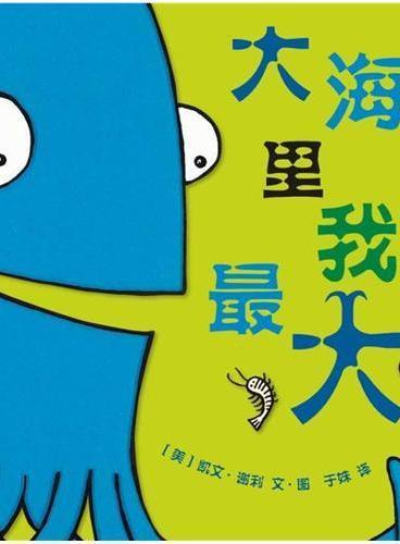 大海里我最大(入围怀特朗读绘本奖、美国国际阅读学会/美国童书协会儿童评选最爱童书)(爱心树童书出品)
