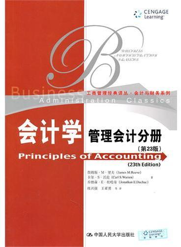 会计学(第23版):管理会计分册(工商管理经典译丛·会计与财务系列)