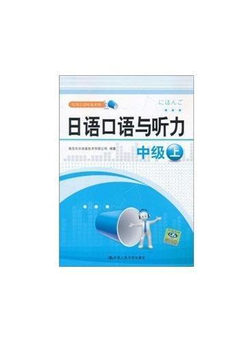 日语口语与听力 中级上(实用日语听说系列)附赠光盘