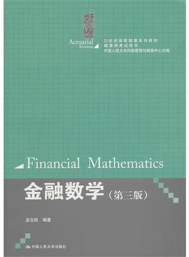 金融数学(第三版)(21世纪保险精算系列教材·精算师考试用书)