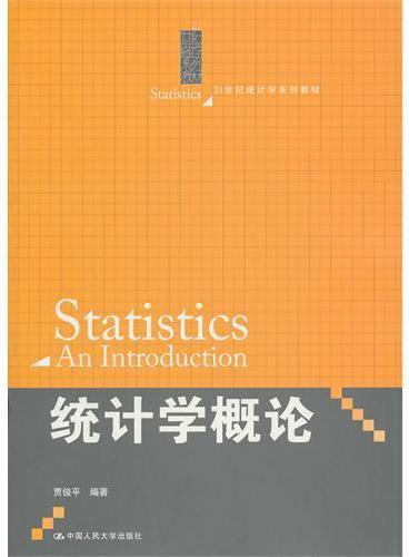 统计学概论(21世纪统计学系列教材)