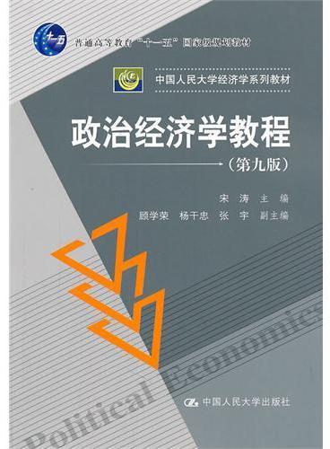 """政治经济学教程(第九版)(中国人民大学经济学系列教材; """"十一五""""国家级规划教材)"""