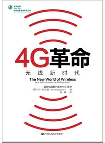 4G革命——无线新时代