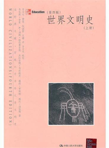 世界文明史(上册)(第四版)