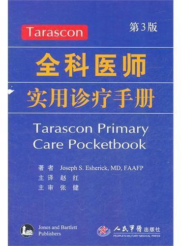 全科医师实用诊疗手册(第三版)