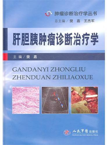肝胆胰肿瘤诊断治疗学.肿瘤诊断治疗学丛书