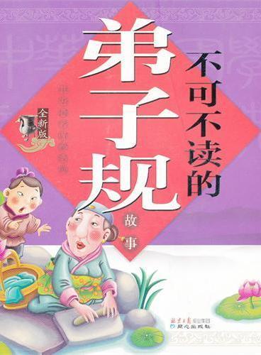 全新版中华国学启蒙经典:不可不读的弟子规故事