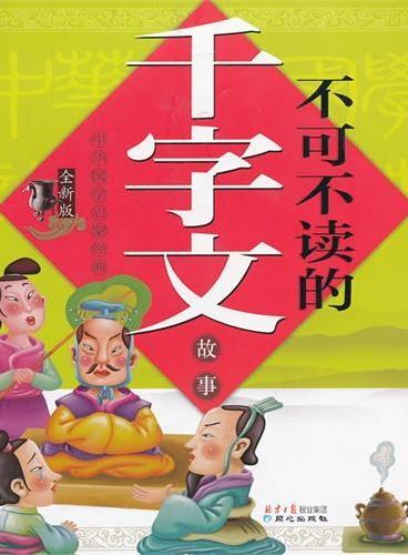 全新版中华国学启蒙经典:不可不读的千字文故事
