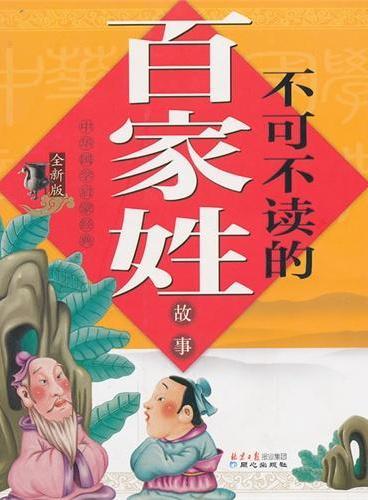 全新版中华国学启蒙经典:不可不读的百家姓故事