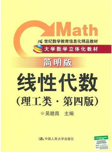 线性代数(理工类·简明版·第四版)(大学数学立体化教材;21世纪数学教育信息化精品教材)