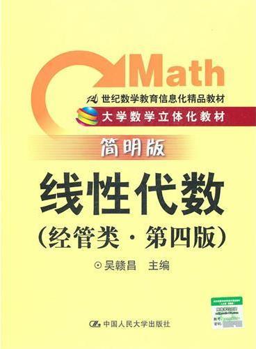 线性代数(经管类·简明版·第四版)(大学数学立体化教材;21世纪数学教育信息化精品教材)