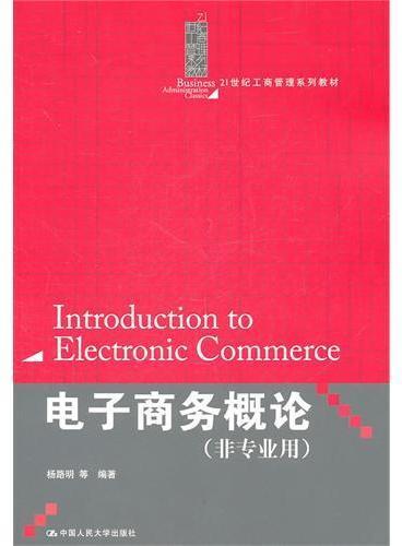 电子商务概论(非专业用)(21世纪工商管理系列教材)