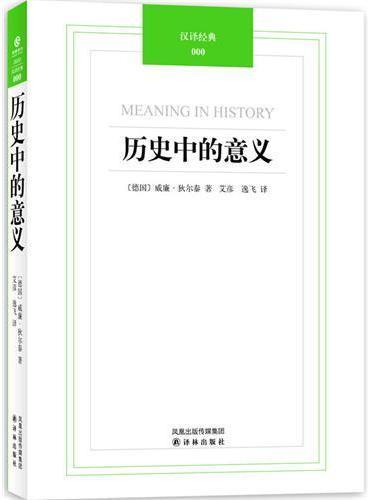 汉译经典024-历史中的意义