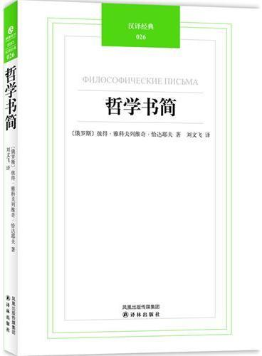 汉译经典026-哲学书简