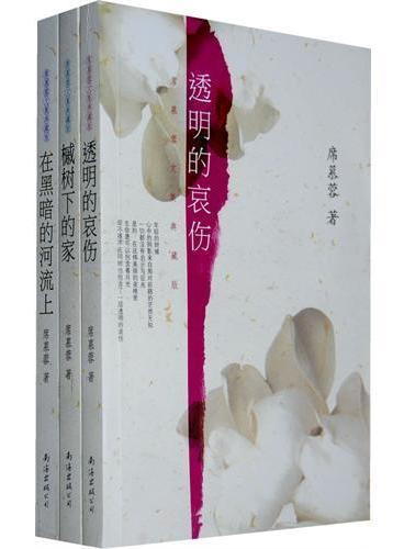 席慕蓉文集典藏版(共三册)
