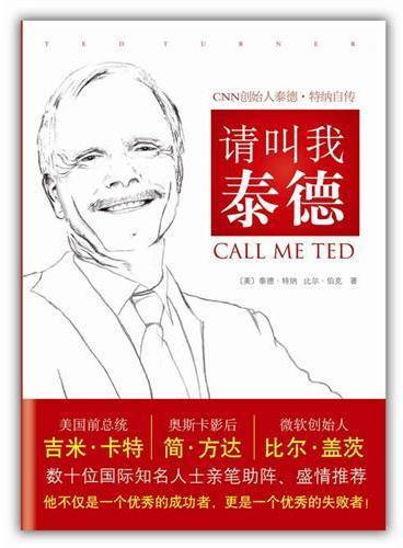 请叫我泰德——CNN创始人泰德·特纳自传(他不仅是一个优秀的成功者,更是一个优秀的失败者)