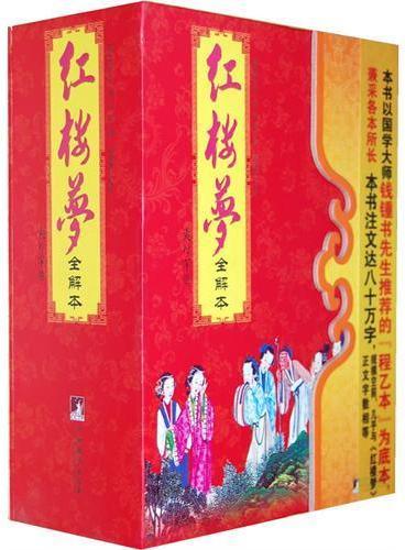红楼梦全解本(全三册)