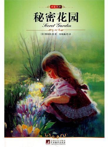 名家名译:秘密花园(全译版本,著名翻译家张峻巍译作,进入秘密花园,感受大自然魔法)