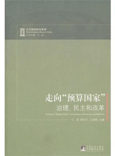 """走向""""预算国家"""":治理、民主和改革"""