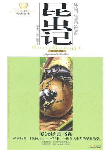 美冠经典书系·外国经典名著:昆虫记
